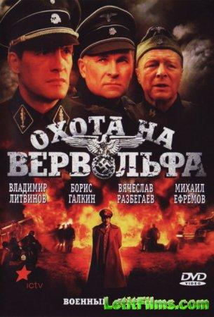Скачать с letitbit Охота на Вервольфа [2009] DVDRip