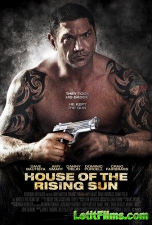 Скачать с letitbit Дом восходящего солнца (2011)