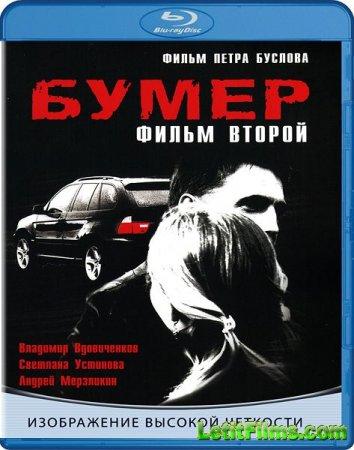 Скачать фильм Бумер: Фильм второй (2006)