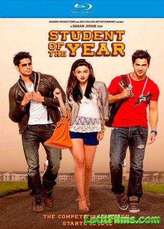 Скачать фильм Студент года (2012)