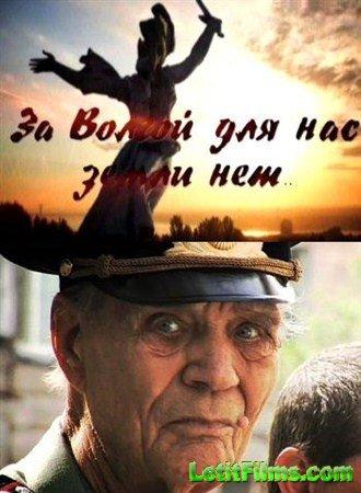 Скачать с letitbit  К 70-летию победы под Сталинградом. За Волгой для нас з ...