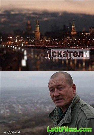 Скачать с letitbit  Искатели. Кавказские амазонки (2013) SATRip