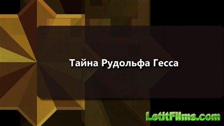 Скачать с letitbit  Тайна Рудольфа Гесса  (2012 ) WEB-DL 720p