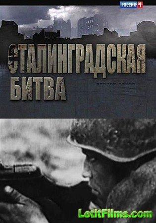Скачать с letitbit  Сталинградская битва [02/02/2013,  SATRip]