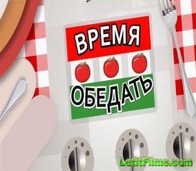 Скачать с letitbit  Время обедать! - Сало в домашних условиях [31/01/2013,  ...