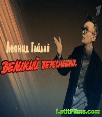 Скачать с letitbit  Леонид Гайдай / Великий пересмешник (02.02.2013) SATRip