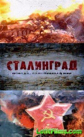 Скачать с letitbit  Сталинград. Победа, изменившая мир (4 фильма из 4) (201 ...