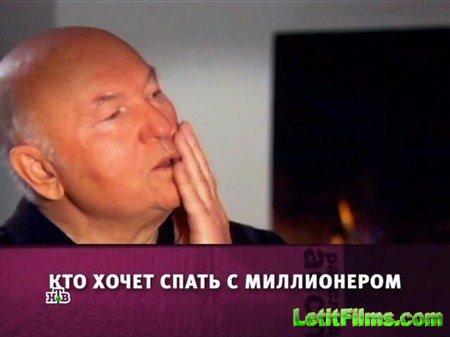 Скачать с letitbit  Русские сенсации - Кто хочет спать с миллионером [03/02 ...
