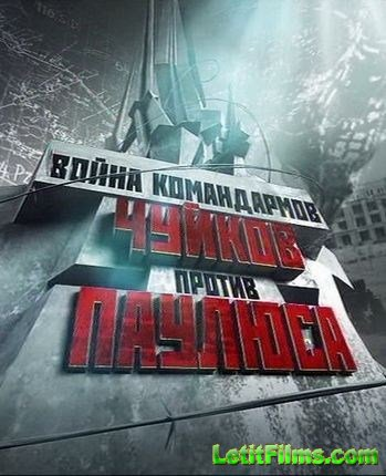 Скачать с letitbit  Война командармов. Чуйков против Паулюса (2013) DVB