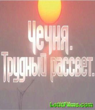 Скачать с letitbit  Чечня. Трудный рассвет (03.02.2013) SATRip