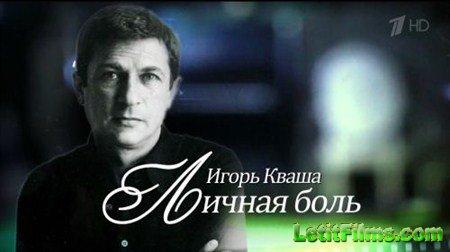 Скачать с letitbit  Игорь Кваша. Личная боль (03.02.2013) HDTVRip 720p