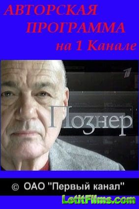 Скачать с letitbit  Познер. Интервью с Сергеем Капковым [03/02/2013,  SATRi ...
