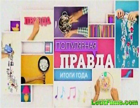 Скачать с letitbit Популярная правда - Фрики [03/02/2013, SATRip]