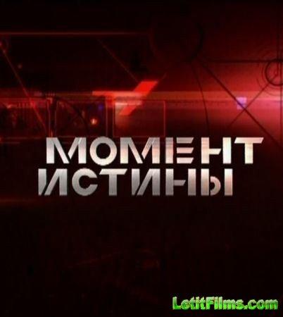 Скачать с letitbit  Момент истины (эфир от 2013.02.04) SATRip