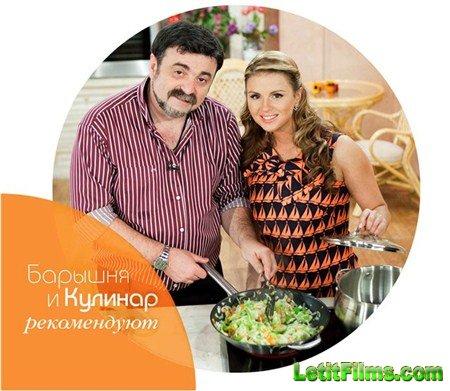 Скачать с letitbit  Барышня и кулинар (Выпуски за январь 2013 г)  (2013) SA ...