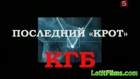 Скачать с letitbit  Последний «крот» КГБ. Эймс (2009) SATRip
