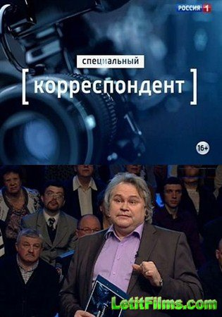 Скачать с letitbit  Специальный корреспондент. Проект Кавказ (05.02.2013) S ...