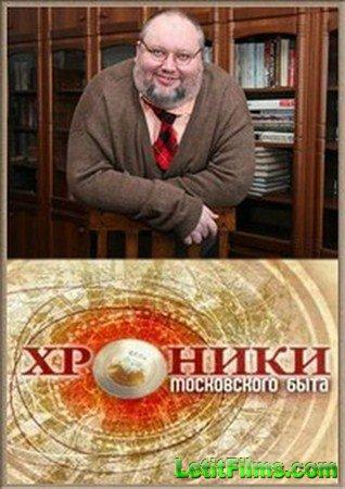 Скачать с letitbit  Хроники московского быта - Бездетные звезды (эфир 06.02 ...