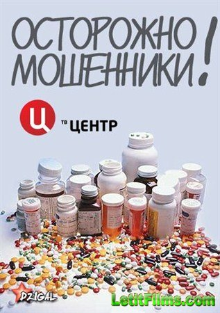 Скачать с letitbit  Осторожно, мошенники! / Осторожно, БАД! (07.02.2013) IP ...