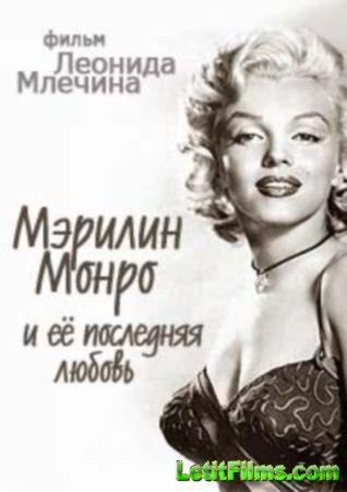 Скачать с letitbit  Мэрилин Монро и её последняя любовь (эфир 07.02.2013) I ...