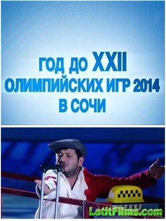 Скачать с letitbit  Год до ХХII Олимпийских игр 2014 в Сочи (08.02.2013) SA ...