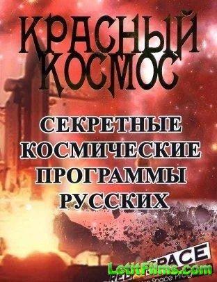 Скачать с letitbit  Красный космос. Секретные космические программы русских ...