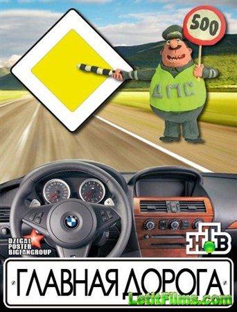 Скачать с letitbit  Главная дорога (эфир 2013.02.09)  SATRip