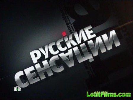 Скачать с letitbit  Русские сенсации - Ксения Собчак. Откровение [09/02/201 ...