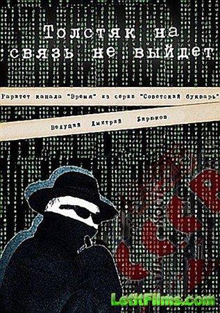 Скачать с letitbit  Толстяк на связь не выйдет (1986 ) TVRip