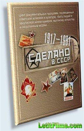 Скачать с letitbit  Сделано в СССР. Освоение целины (2013) SATRip