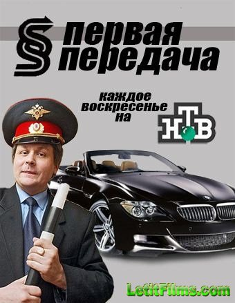 Скачать с letitbit  Первая передача (10.02.2013) SATRip