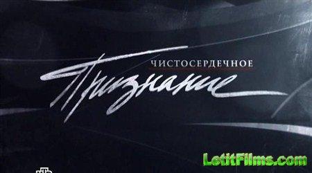 Скачать с letitbit  Чистосердечное признание - Последний шанс [10/02/2013,  ...