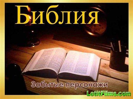 Скачать с letitbit  N.G. Забытые персонажи Библии: Тайны Далилы / Forgotten ...