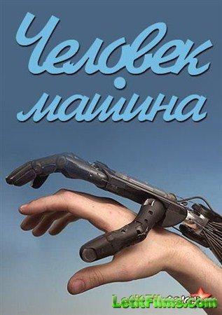 Скачать с letitbit  Человек-машина (эфир от 10.02.2013) IPTVRip