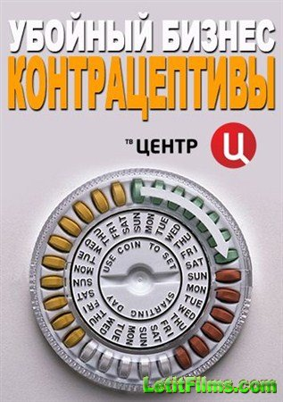 Скачать с letitbit  Контрацептивы. Убойный бизнес (11.02.2013) IPTVRip