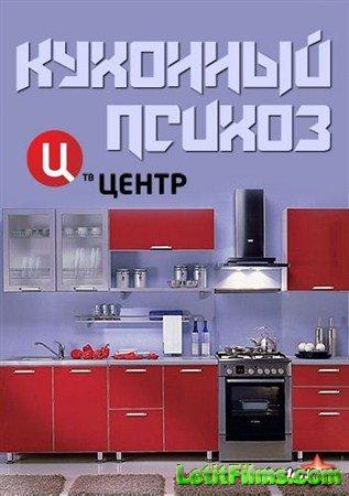Скачать с letitbit  Без обмана. Кухонный психоз (11.02.2013) IPTVRip