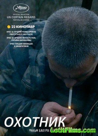Скачать с letitbit Охотник (2011)