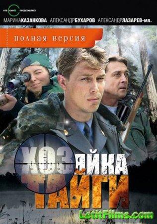 Скачать с letitbit  Хозяйка тайги (2009)