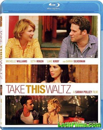 Скачать с letitbit  Любит / Не любит / Take This Waltz (2011)