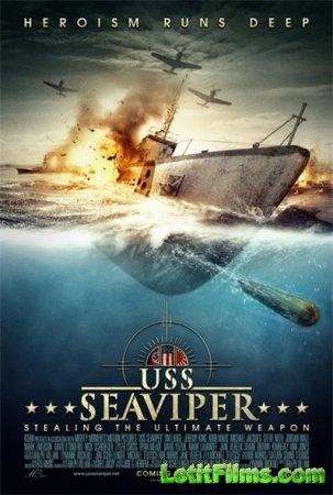Скачать фильм Военный корабль США Морская гадюка (2012)