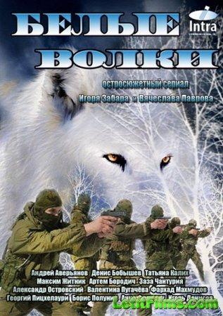 Скачать с letitbit Белые волки (2013)