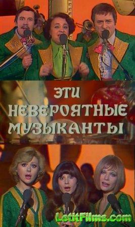 Скачать с letitbit Эти невероятные музыканты [1977] SATRip