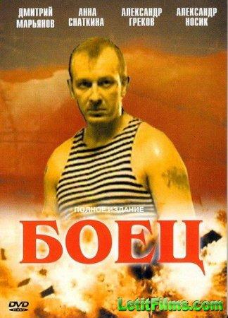 Скачать Боец (1-2 сезон) [2004-2008]