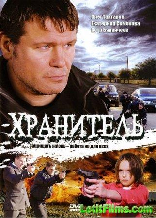 Скачать с letitbit  Хранитель (2009)