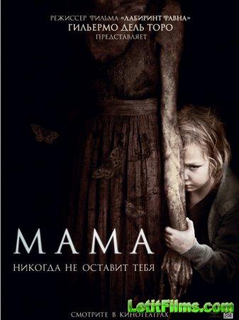 Скачать фильм Мама / Mama (2013)