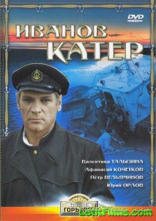 Скачать с letitbit Иванов катер (1972)