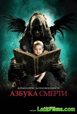 Скачать с letitbit Азбука смерти / The ABCs of Death (2012)