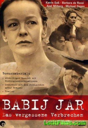 Скачать с letitbit Бабий Яр / Babiy Yar (2003)