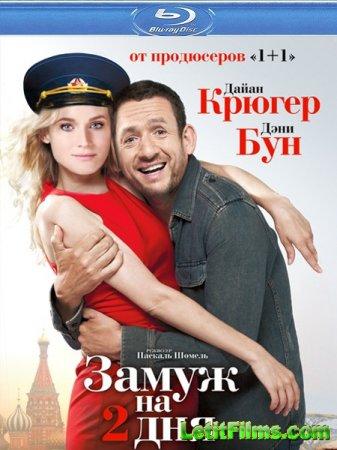 Скачать фильм Замуж на 2 дня (2012)