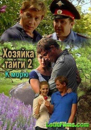 Скачать с letitbit  Хозяйка тайги 2. К морю (2013)